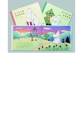 ムーミンオリジナル絵本 3巻セット