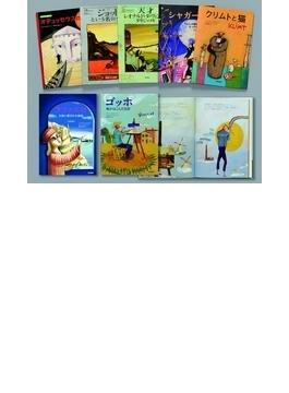 アートな絵本シリーズ 7巻セット