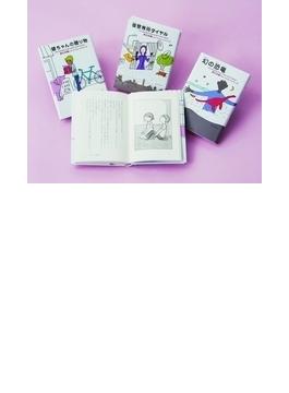 赤川次郎ショートショートシリーズ 3巻セット