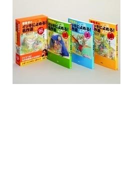 齋藤孝のイッキによめる!名作選 1・2・3年生セット 3巻セット