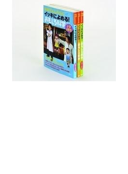 米村でんじろうのイッキによめる!おもしろ科学 3巻セット