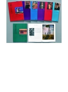 アート・ライブラリー 美術画集 新装版セット 第2期 7巻セット