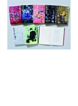 ゴーストハントシリーズ 7巻セット