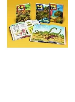 恐竜研究室 3巻セット