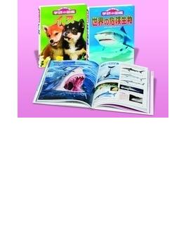 ニューワイド学研の図鑑 Eセット 2巻セット