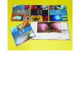 ダイナミック地球図鑑セット 4巻セット
