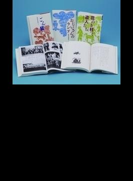 新装版 新美南吉童話集 3巻セット
