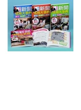 池上彰の新聞活用大事典 調べてまとめて発表しよう! 4巻セット