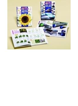 ポプラディア大図鑑WONDA Bセット 2巻セット