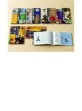 ジュニアサイエンスシリーズ 5巻セット