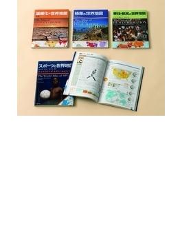 丸善の世界地図シリーズ Bセット 4巻セット