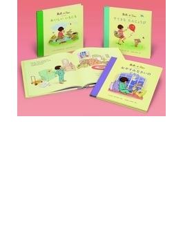 ベルとブゥのシリーズ 3巻セット