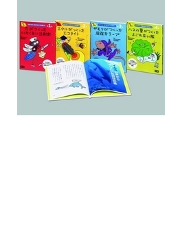 科学のお話 『超』能力をもつ生き物たち 4巻セット