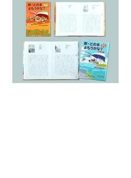 新・どの本よもうかな? 中学生版 2巻セット