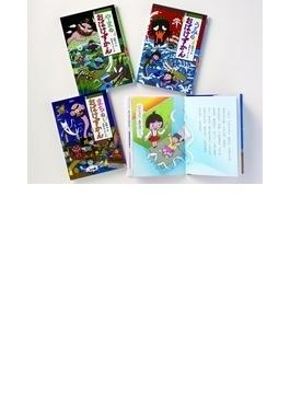 大爆笑!斉藤洋のおばけずかんセット  4巻セット