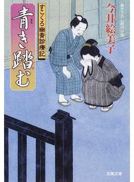 青き踏む 書き下ろし時代小説(双葉文庫)