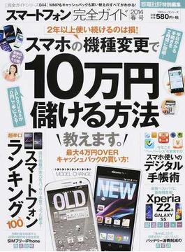 スマートフォン完全ガイド 2014春号 スマホの機種変更で10万円儲ける方法教えます。