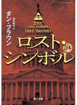 ロスト・シンボル(上中下合本版)(角川文庫)