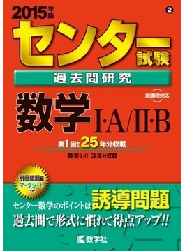 センター試験過去問研究 数学Ⅰ・A/Ⅱ・B