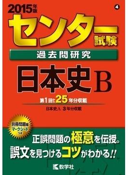 センター試験過去問研究 日本史B