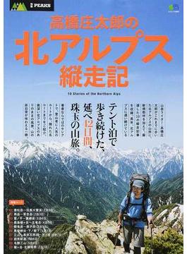 高橋庄太郎の北アルプス縦走記 10 Stories of the Northern Alps(エイムック)