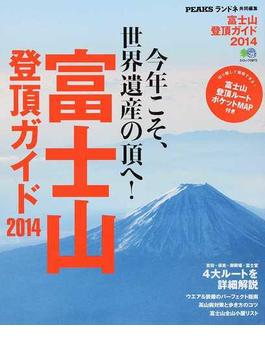 富士山登頂ガイド 2014 今年こそ世界遺産の頂へ!(エイムック)