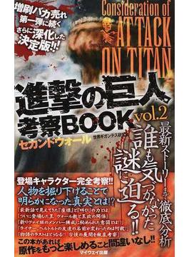進撃の巨人考察BOOK vol.2 セカンドウォール