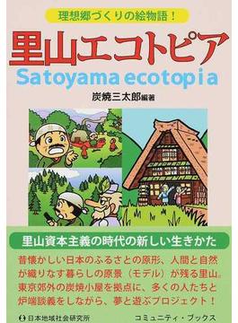 里山エコトピア 理想郷づくりの絵物語!(コミュニティ・ブックス)