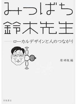 みつばち鈴木先生 ローカルデザインと人のつながり