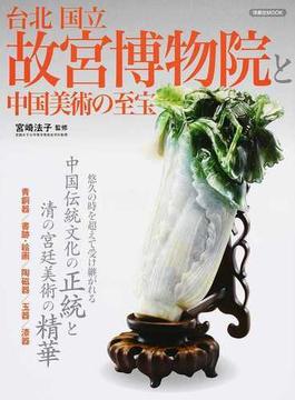 台北国立故宮博物院と中国美術の至宝(洋泉社MOOK)