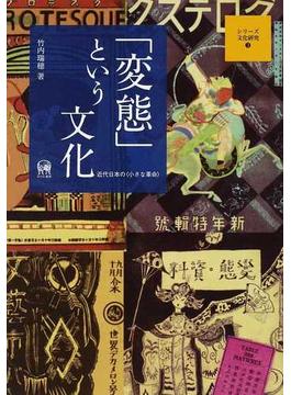 「変態」という文化 近代日本の〈小さな革命〉