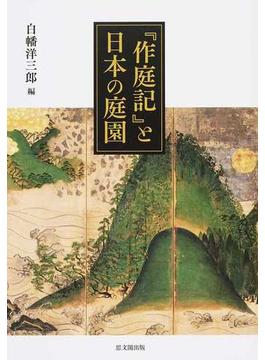 『作庭記』と日本の庭園