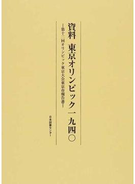 資料東京オリンピック一九四〇 第十二回オリンピック東京大会東京市報告書 復刻