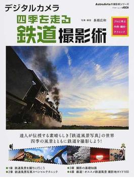 デジタルカメラ四季を走る鉄道撮影術 プロに学ぶ作例・機材・テクニック(アスキームック)