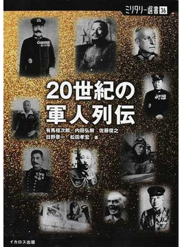 20世紀の軍人列伝