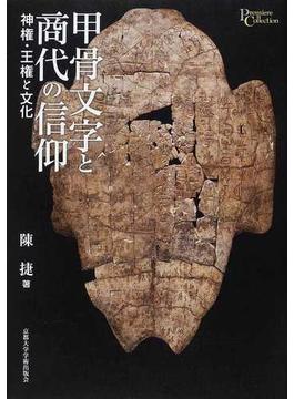 甲骨文字と商代の信仰 神権・王権と文化