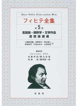 フィヒテ全集 第5巻 言語論・解釈学・文学作品 道徳論講義