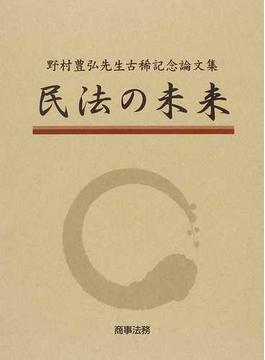 民法の未来 野村豊弘先生古稀記念論文集