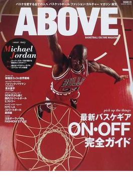 ABOVE BASKETBALL CULTURE MAGAZINE ISSUE01(サンエイムック)