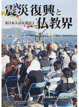 震災復興と仏教界 週刊佛教タイムス・ダイジェスト(2012年2月〜2014年1月)