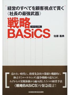戦略BASiCS 経営のすべてを顧客視点で貫く《社長の最強武器》