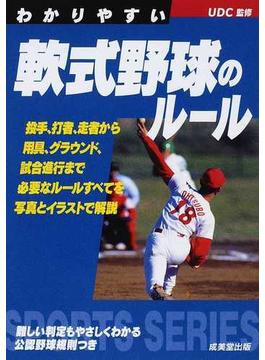 わかりやすい軟式野球のルール 2014年版