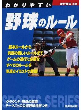 わかりやすい野球のルール 2014年版