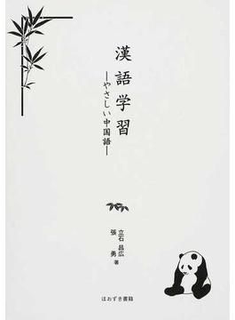 漢語学習 やさしい中国語