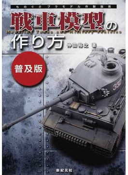 戦車模型の作り方 普及版