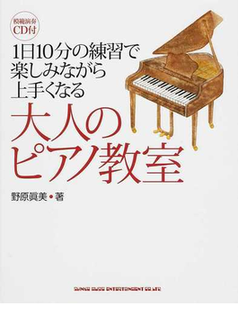 大人のピアノ教室 1日10分の練習で楽しみながら上手くなる
