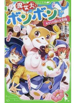 魔女犬ボンボン 5 おかしの国の大冒険(角川つばさ文庫)