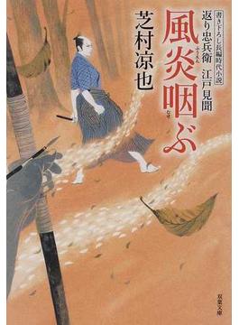 風炎咽ぶ 書き下ろし長編時代小説(双葉文庫)