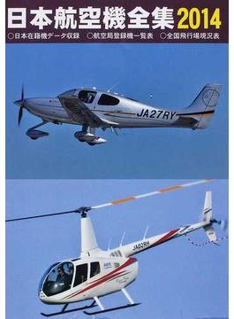 日本航空機全集 2014