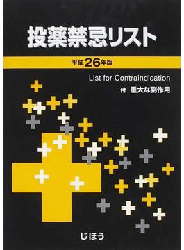 投薬禁忌リスト 平成26年版